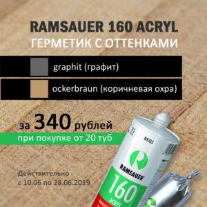 Ramsauer 160 Acryl