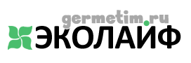 Эколайф germetim.ru