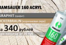 Оттенки Ramsauer 160 Acryl